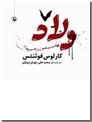 خرید کتاب ولاد از: www.ashja.com - کتابسرای اشجع