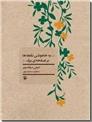 خرید کتاب به خاموشی نقطه ها بر صفحه برف از: www.ashja.com - کتابسرای اشجع