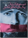 خرید کتاب دستورهای زبانی یک دیکتاتور عاشق از: www.ashja.com - کتابسرای اشجع