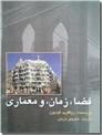 خرید کتاب فضا زمان و معماری از: www.ashja.com - کتابسرای اشجع