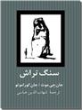 خرید کتاب سنگ تراش از: www.ashja.com - کتابسرای اشجع