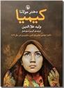 خرید کتاب کیمیای آرزو از: www.ashja.com - کتابسرای اشجع