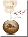 خرید کتاب کلبه بلورین از: www.ashja.com - کتابسرای اشجع