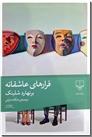خرید کتاب چمدان هایم پشت در است از: www.ashja.com - کتابسرای اشجع