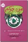 خرید کتاب سه ایکس لارژ از: www.ashja.com - کتابسرای اشجع