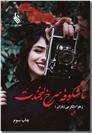 خرید کتاب کی از همه منفورتره؟ از: www.ashja.com - کتابسرای اشجع
