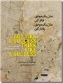 خرید کتاب مثل یک موفق فکر کن مثل یک موفق رفتار کن از: www.ashja.com - کتابسرای اشجع