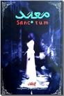 خرید کتاب نیاز افسون از: www.ashja.com - کتابسرای اشجع