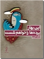 خرید کتاب این بهار پرده ها را خواهم شست از: www.ashja.com - کتابسرای اشجع