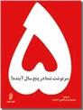خرید کتاب سرنوشت شما در پنج سال آینده از: www.ashja.com - کتابسرای اشجع