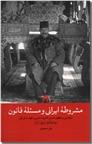 خرید کتاب مشروطه ایرانی و مسئله قانون از: www.ashja.com - کتابسرای اشجع