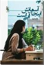 خرید کتاب دره سرگردانی از: www.ashja.com - کتابسرای اشجع