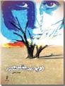 خرید کتاب زنی در چنگ تقدیر از: www.ashja.com - کتابسرای اشجع