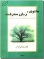 خرید کتاب مثنوی زبان معرفت از: www.ashja.com - کتابسرای اشجع
