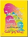 خرید کتاب از میان ناآرامی ها به آرامش رسیدن از: www.ashja.com - کتابسرای اشجع