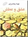 خرید کتاب عشق و عطش از: www.ashja.com - کتابسرای اشجع