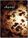 خرید کتاب ته خیال از: www.ashja.com - کتابسرای اشجع
