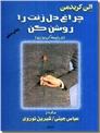 خرید کتاب چراغ دل زنت را روشن کن از: www.ashja.com - کتابسرای اشجع