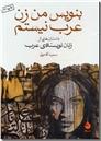 خرید کتاب هیپنوتیزم ماریا از: www.ashja.com - کتابسرای اشجع