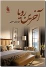 خرید کتاب یک قطره اشک، یک دریا عشق از: www.ashja.com - کتابسرای اشجع