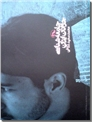 خرید کتاب جامعه شناسی جوانان ایران از: www.ashja.com - کتابسرای اشجع