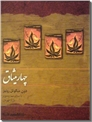 خرید کتاب چهار میثاق - کتاب صوتی از: www.ashja.com - کتابسرای اشجع