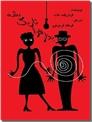 خرید کتاب بذار هوا تاریک بشه از: www.ashja.com - کتابسرای اشجع