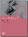 خرید کتاب معرکه از: www.ashja.com - کتابسرای اشجع