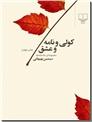 خرید کتاب کولی و نامه و عشق از: www.ashja.com - کتابسرای اشجع