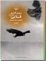 خرید کتاب قلابی - رومن گاری از: www.ashja.com - کتابسرای اشجع
