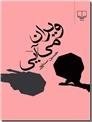 خرید کتاب ویران می آیی از: www.ashja.com - کتابسرای اشجع