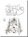 خرید کتاب ملکه سایه ها از: www.ashja.com - کتابسرای اشجع