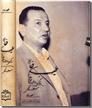 خرید کتاب تاریخ حوادث و رجال عصر پهلوی از: www.ashja.com - کتابسرای اشجع