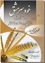 خرید کتاب خود سرمشق از: www.ashja.com - کتابسرای اشجع
