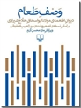 خرید کتاب وصف طعام، میرزا حبیب اصفهانی از: www.ashja.com - کتابسرای اشجع