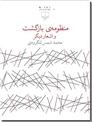 خرید کتاب منظومه بازگشت و اشعار دیگر از: www.ashja.com - کتابسرای اشجع