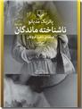 خرید کتاب ناشناخته ماندگان از: www.ashja.com - کتابسرای اشجع