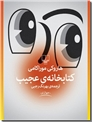 خرید کتاب کتابخانه عجیب از: www.ashja.com - کتابسرای اشجع