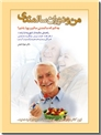 خرید کتاب من و دوران سالمندی از: www.ashja.com - کتابسرای اشجع