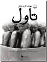 خرید کتاب تاول از: www.ashja.com - کتابسرای اشجع