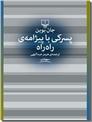 خرید کتاب پسرکی با پیژامه راه راه از: www.ashja.com - کتابسرای اشجع
