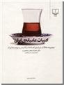 خرید کتاب ادبیات عامیانه ایران از: www.ashja.com - کتابسرای اشجع
