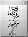 خرید کتاب آنجا که برف ها آب نمی شوند از: www.ashja.com - کتابسرای اشجع