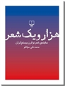خرید کتاب هزار و یک شعر - سپانلو از: www.ashja.com - کتابسرای اشجع