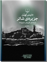 خرید کتاب جزیره شاتر از: www.ashja.com - کتابسرای اشجع