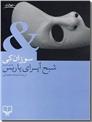 خرید کتاب شبح اپرای پاریس از: www.ashja.com - کتابسرای اشجع