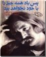 خرید کتاب پس باد همه چیز را با خود نخواهد برد از: www.ashja.com - کتابسرای اشجع