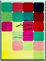 خرید کتاب پدیدارشناسی هوسرل از: www.ashja.com - کتابسرای اشجع