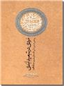 خرید کتاب مردی در تبعید ابدی - صدرالمتالهین از: www.ashja.com - کتابسرای اشجع