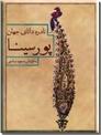 خرید کتاب نادره دانای جهان پورسینا از: www.ashja.com - کتابسرای اشجع